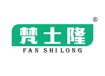 4-A056 梵士隆FANSHILONG