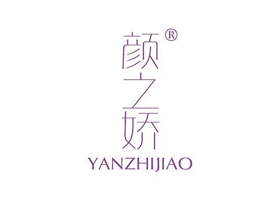 14-A359 颜之娇YANZHIJIAO