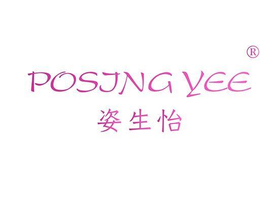 3-A797 姿生怡POSING YEE