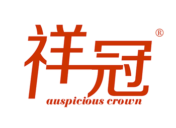 4-A068 祥冠AUSPICIOUS CROWN