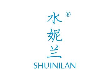 水妮兰SHUINILAN