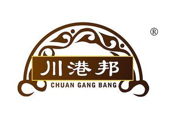 43-A609 川港邦,CHUANGANGBANG