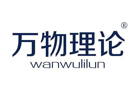 万物理论 WANWULILUN
