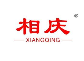 L-167 相庆,XIANGQING