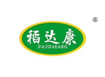 30-A718 稻达康 DAODAKANG