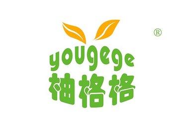 柚格格,YOUGEGE