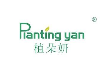 植朵妍,PLANTING YAN
