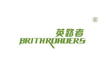 25-A3358 英路者,BRITHROADERS