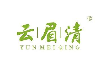 云眉清,YUNMEIQING