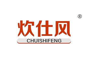 炊仕风,CHUISHIFENG