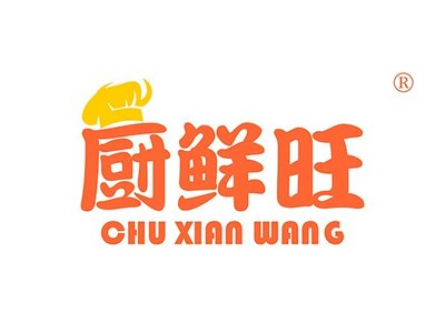 厨鲜旺,CHUXIANWANG商标