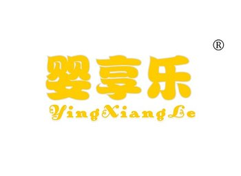 5-A457 婴享乐,YINGXIANGLE
