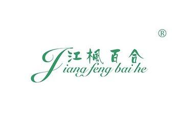 24-A267 江枫百合,JIANGFENGBAIHE