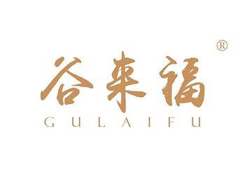 30-A681 谷来福,GULAIFU