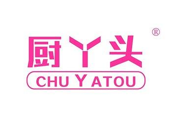 11-A585 厨丫头 CHUYATOU