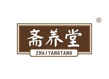 43-A644 斋养堂,ZHAIYANGTANG