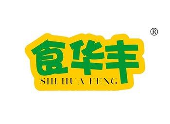 31-A206 食华丰 SHIHUAFENG