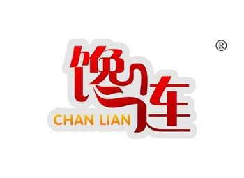 31-A198 馋连,CHANLIAN