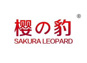 樱豹,SAKURA LEOPARD