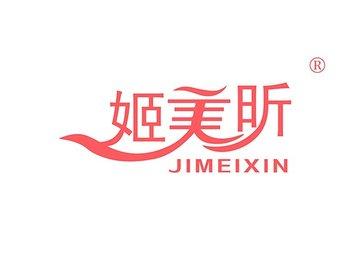 姬美昕,JIMEIXIN