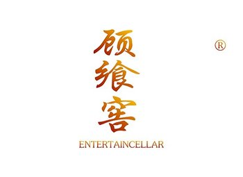 33-A499 顾飨窖,ENTERTAINCELLAR