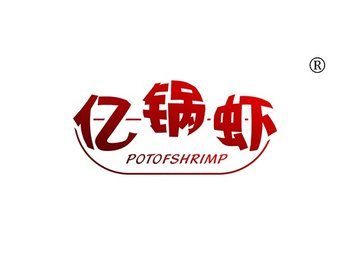 43-A678 亿锅虾,POTOFSHRIMP