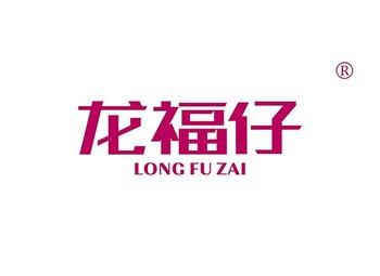 43-A686 龙福仔,LONGFUZAI