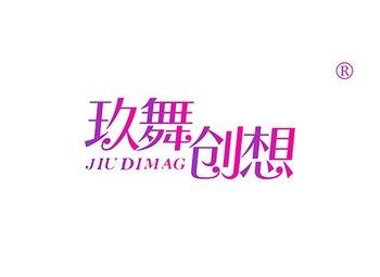 41-A059 玖舞创想,JIU DIMAG