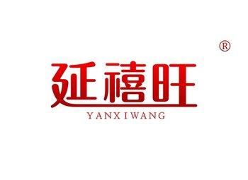 30-A733 延禧旺 YANXIWANG