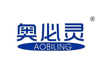 5-A485 奥必灵,AOBILING
