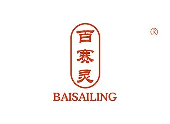 5-A496 百赛灵,BAISAILING