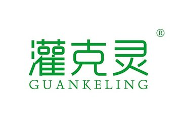 5-A495 灌克灵,GUANKELING
