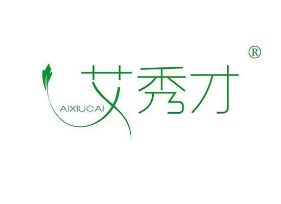 10-A158 艾秀才 AIXIUCAI
