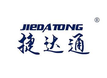 5-A503 捷达通,JIEDATONG