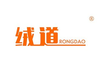 5-B501 绒道 RONGDAO