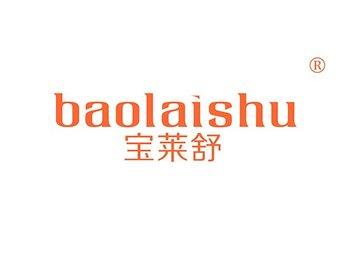 10-A174 宝莱舒,BAOLAISHU