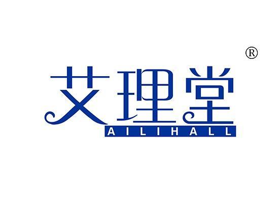 5-A480 艾理堂 AILIHALL