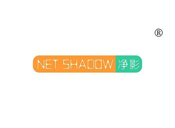 11-A662 净影 NET SHADOW
