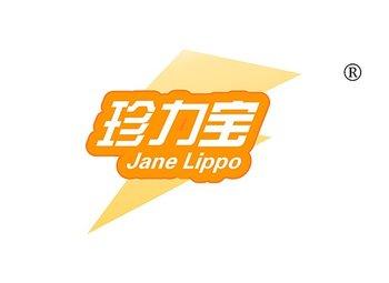 32-A173 珍力宝 JANE LIPPO