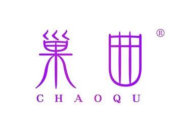 5-B509 巢曲,CHAOQU