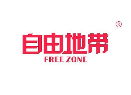 自由地带 FREE ZONE