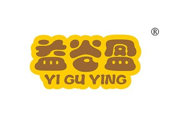 益谷盈,YIGUYING