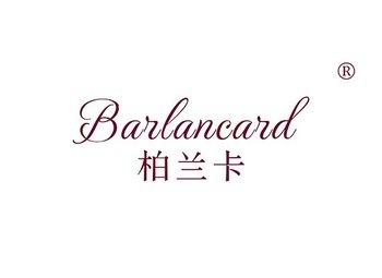 33-A574 柏兰卡 BARLANCARD