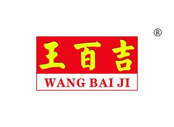 32-A179 王百吉,WANGBAIJI