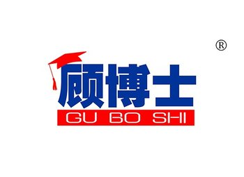 11-A656 顾博士,GUBOSHI