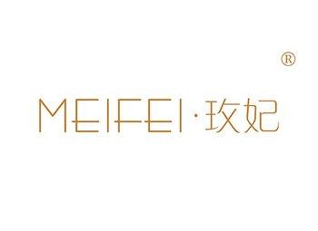 14-A385 玫妃 MEIFEI