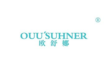 3-A992 欧舒娜,OUU SUHNER