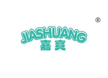嘉爽,JIASHUANG