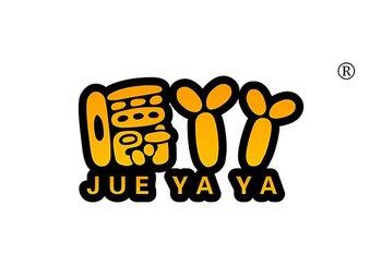 嚼丫丫,JUEYAYA