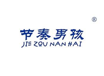 15-A025 节奏男孩,JIEZOUNANHAI